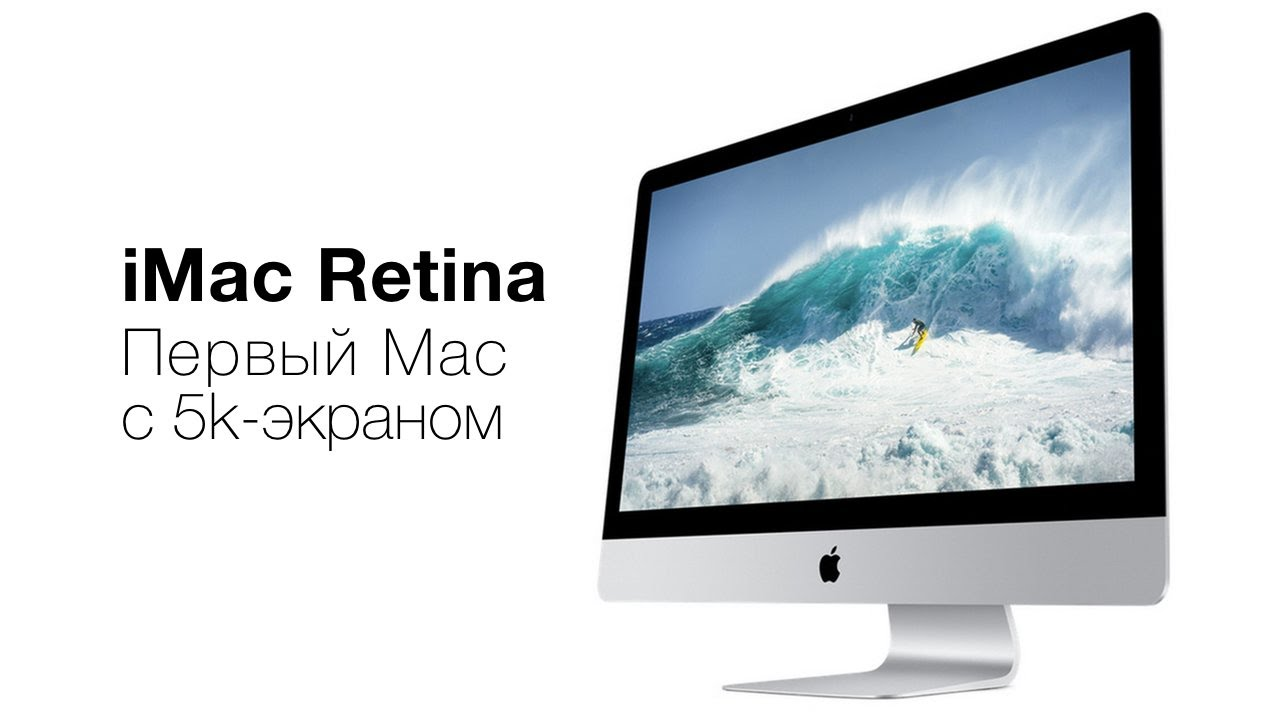 iMac Retina: This screen is a must see!79 comments