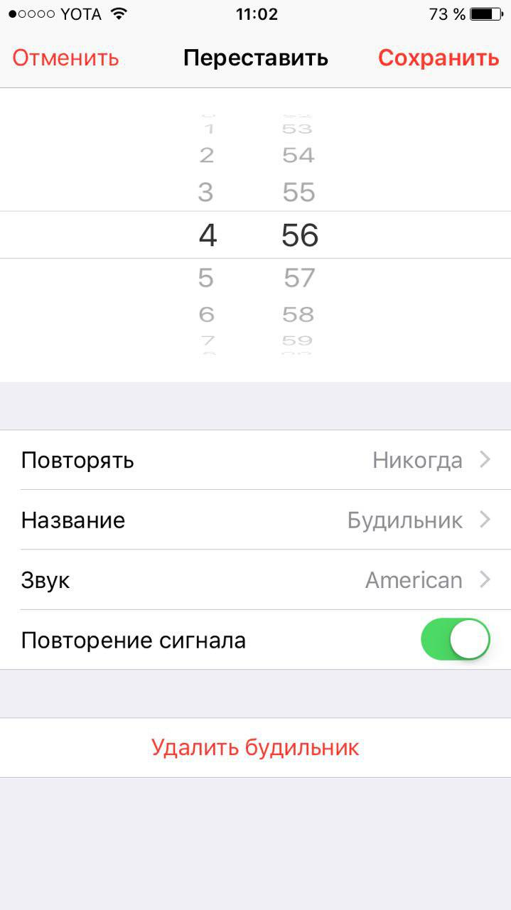 How to put music from Apple Music on Budilnik review