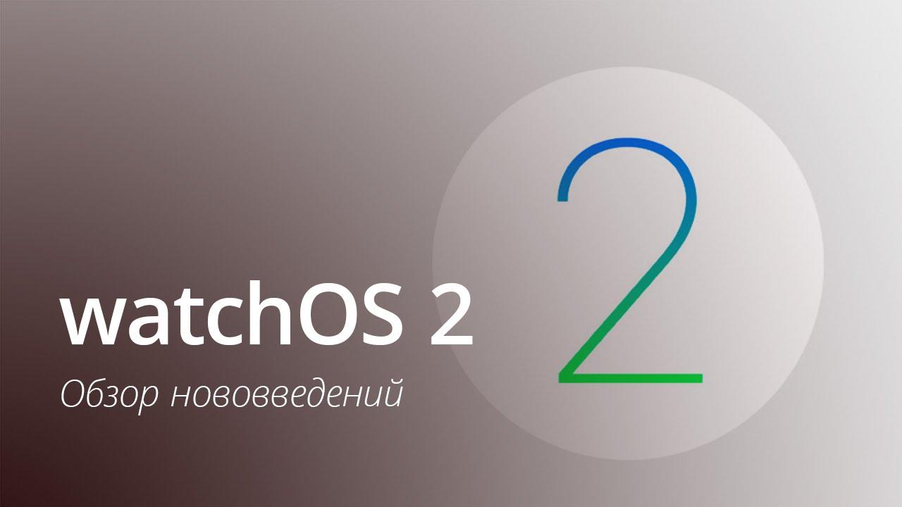 watchOS 2: review novovvedeniya review
