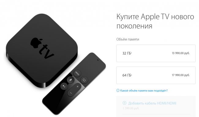 Official: Apple TV 4 started prodaju review