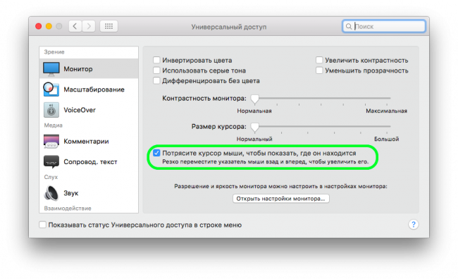 [OS X] How to disable cursor in El Capitan6 review