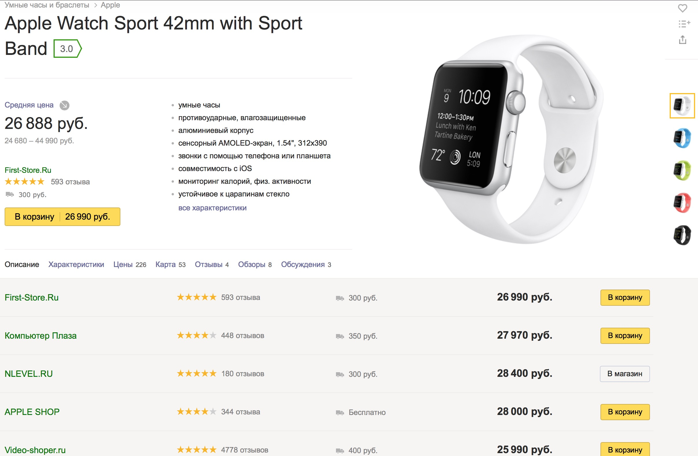 """Sales of the """"grey"""" Apple Watch in Russia want zapretit comment"""