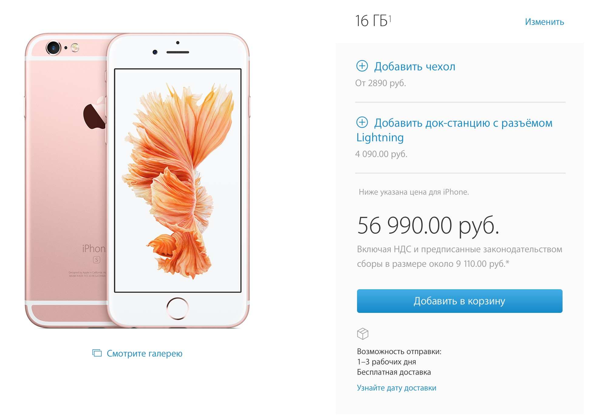 What to do if you do not have time to pre-order the iPhone 6s in Rossii review