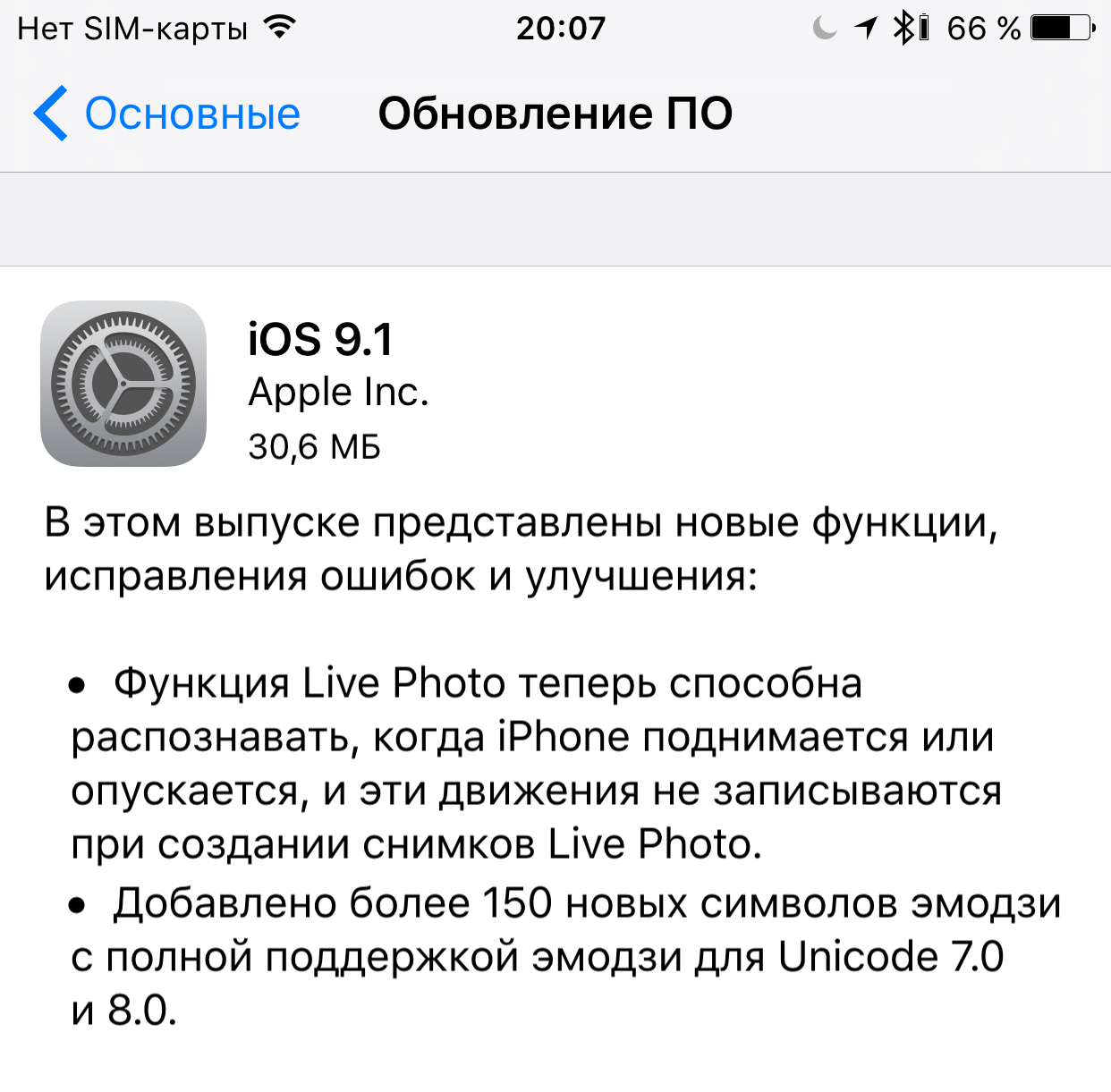 Apple has released iOS 9.1709 review
