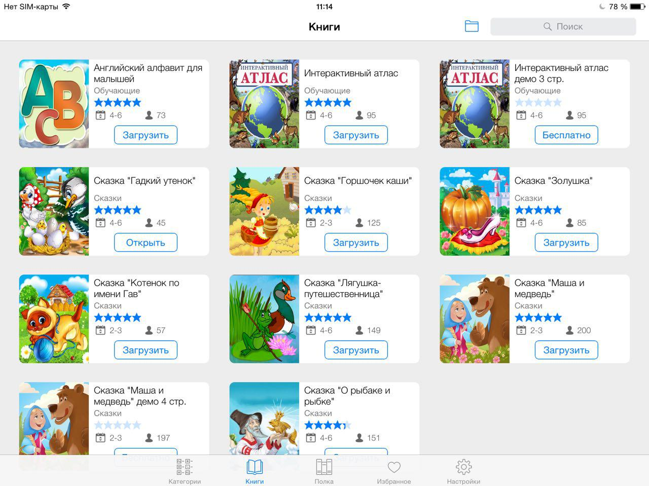 How to make iPad useful for your child? PlayStory pomoget review