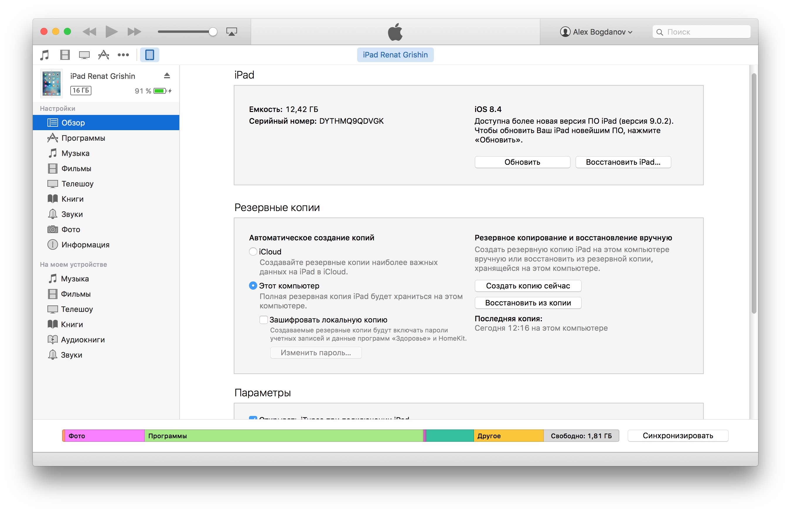 """How I """"revived"""" my iPad mini with iOS 983 comment"""