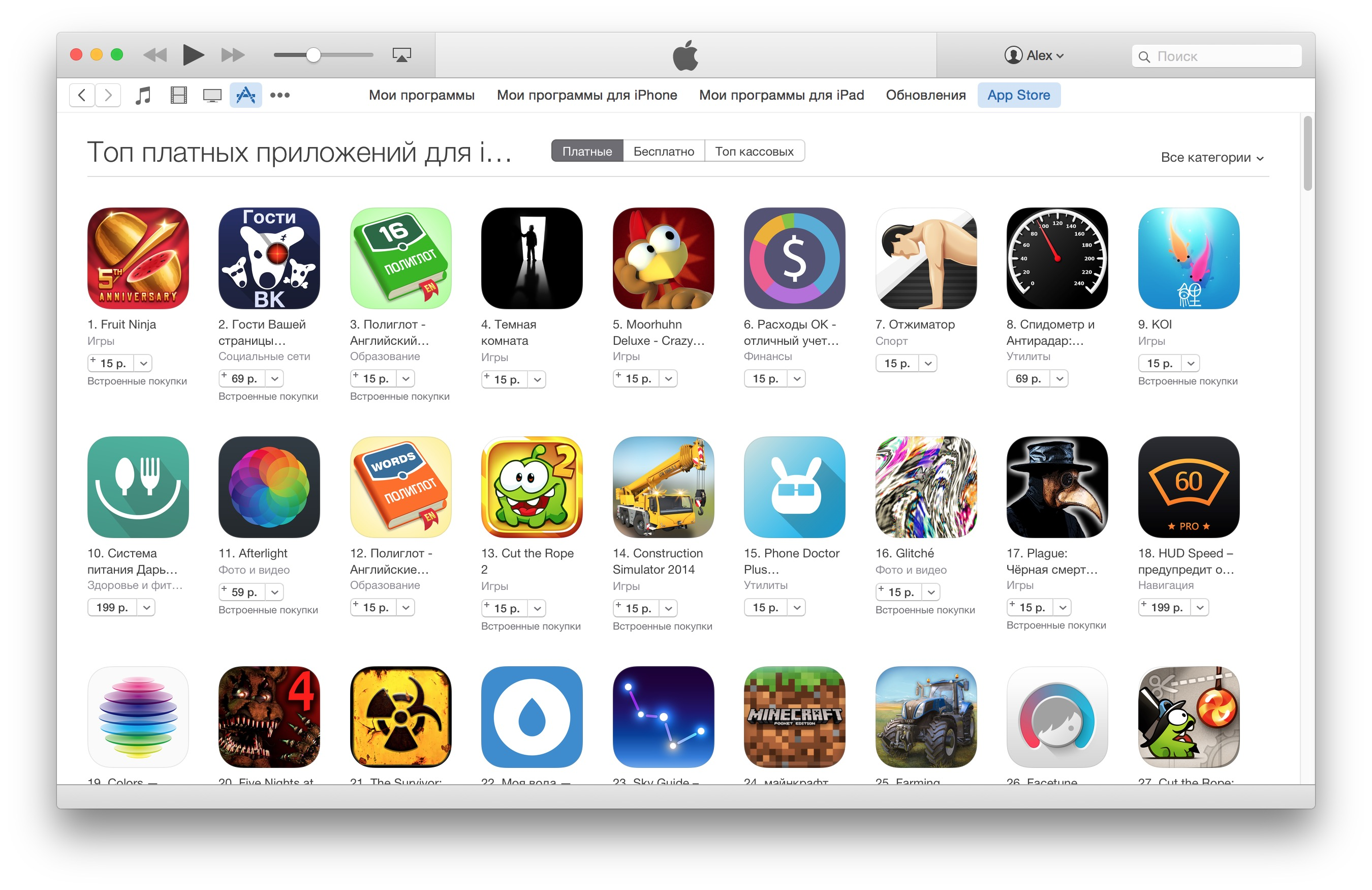 Compare: what are the popular apps in App Store, Russia and other countries 3 comment