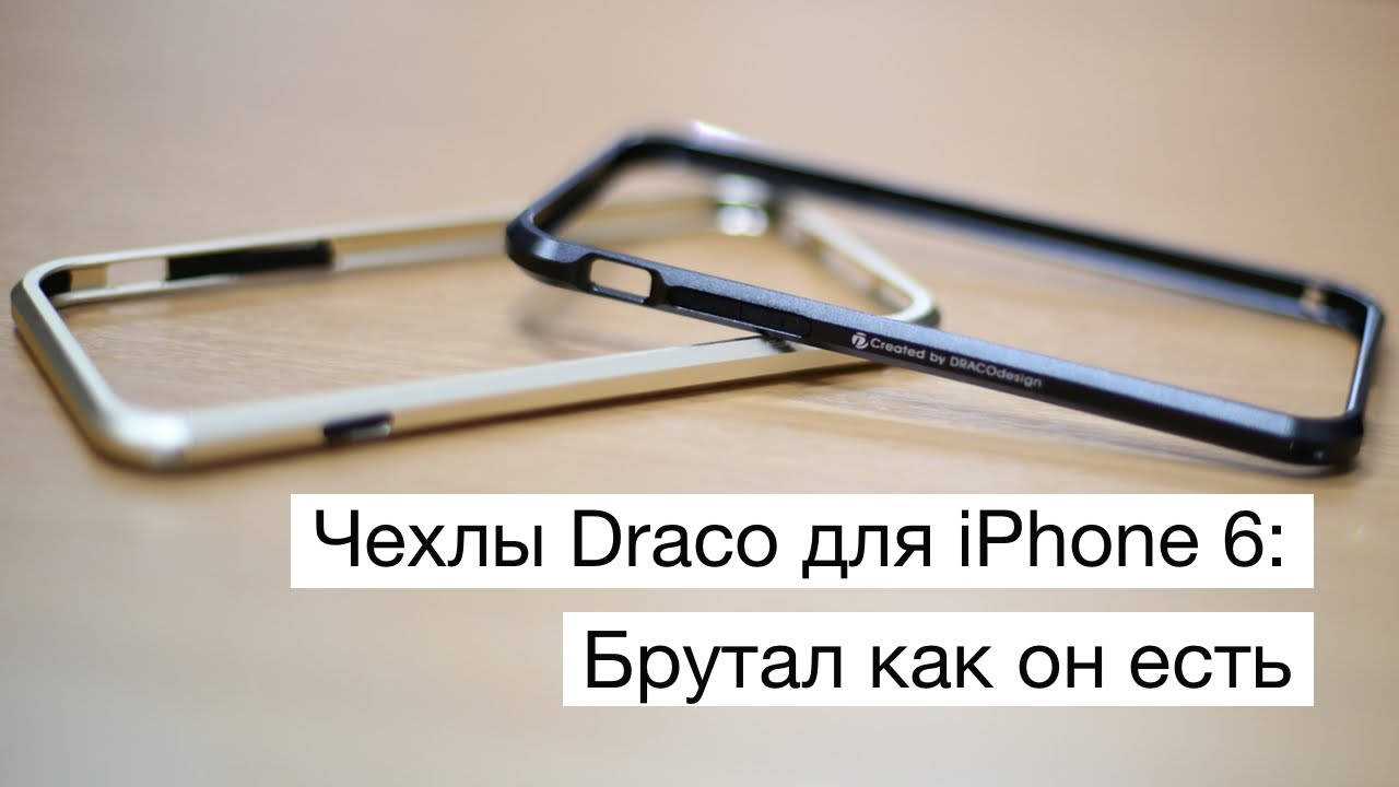Draco covers for iPhone 6 — brutal as it is