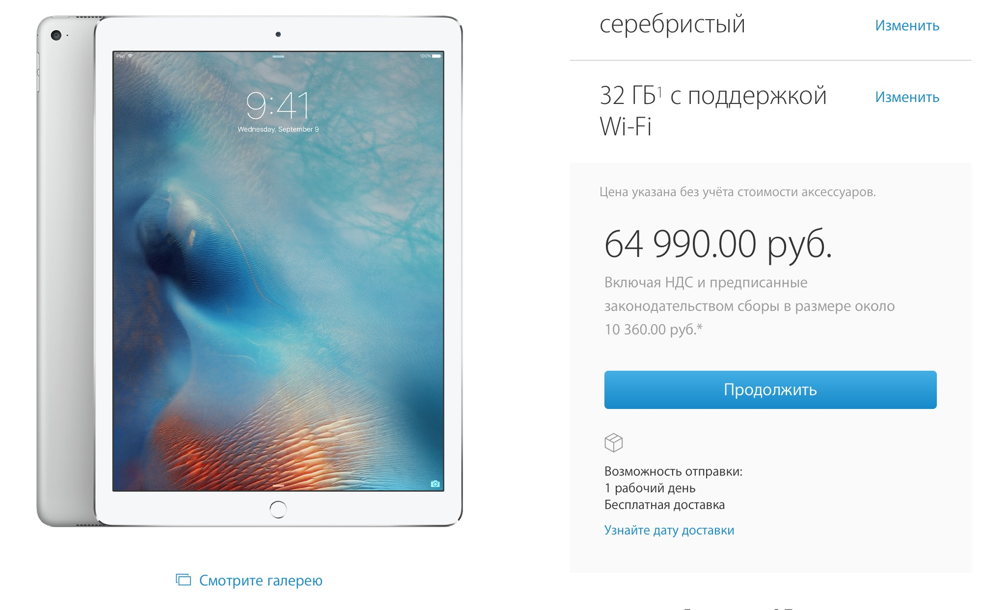 "iPad Pro in Russia: not ""flew""?"