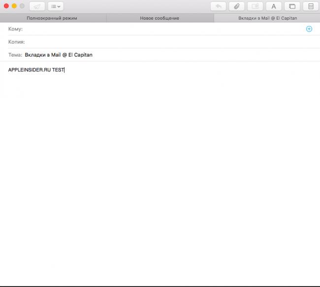 [OS X] Use tab in Mail on El Capitan