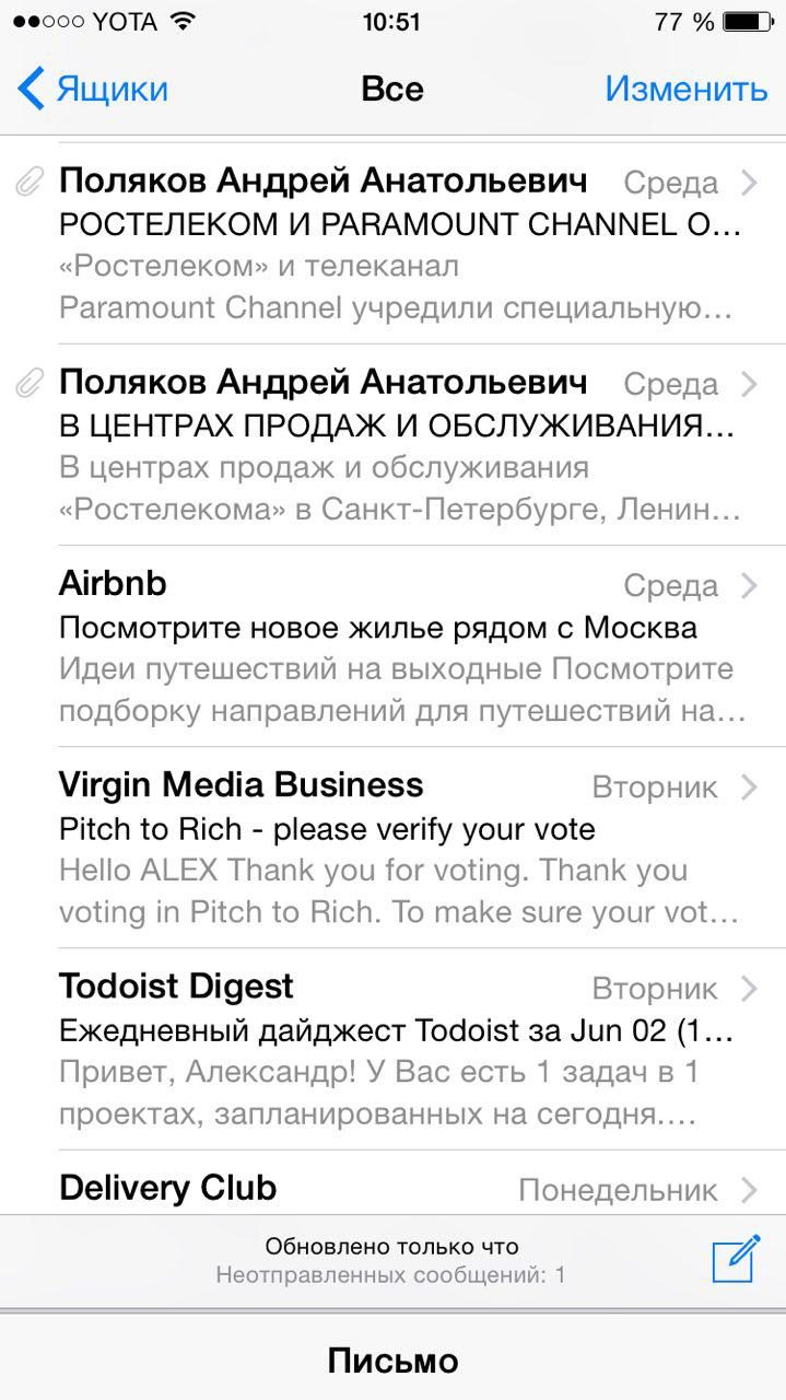 """A useful feature of """"Mail"""" for iOS"""