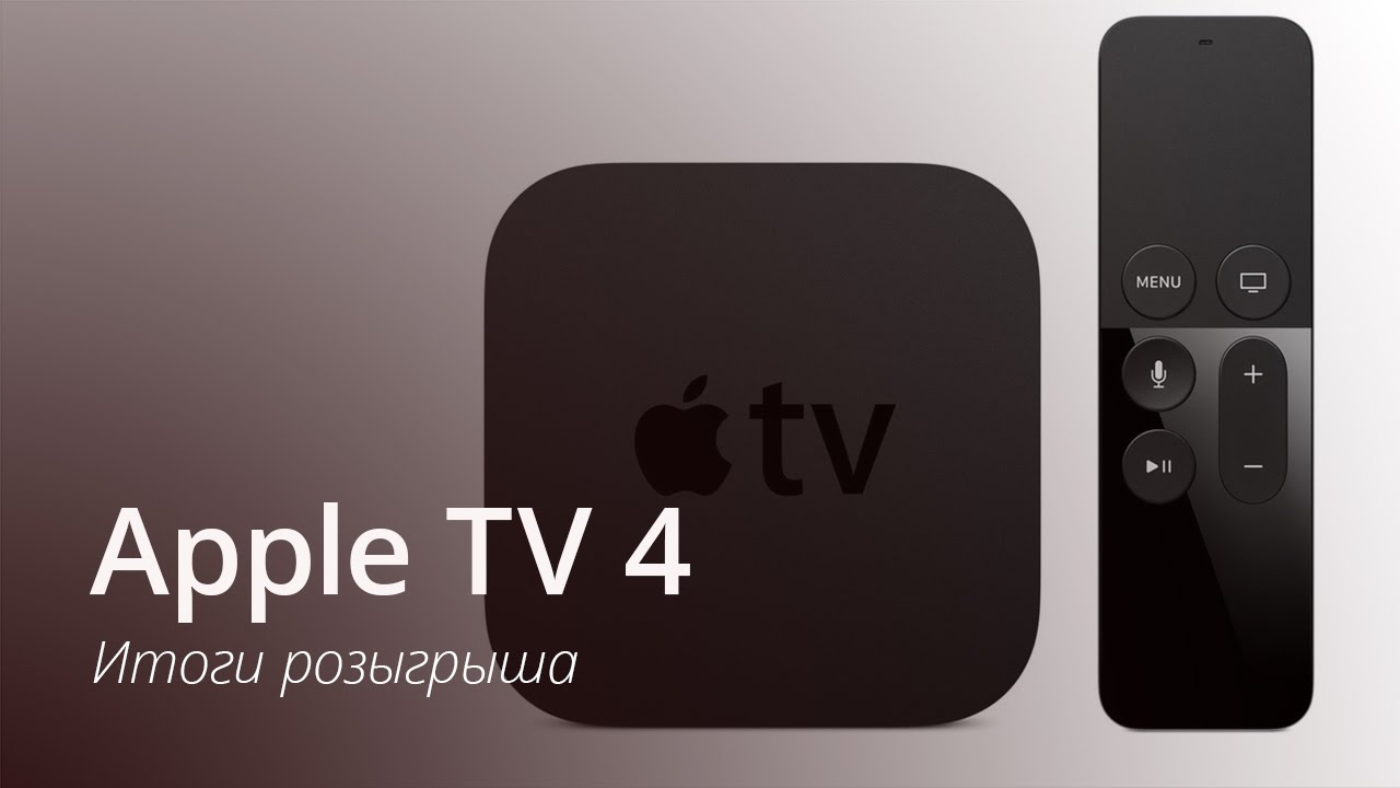 The raffle of the Apple TV