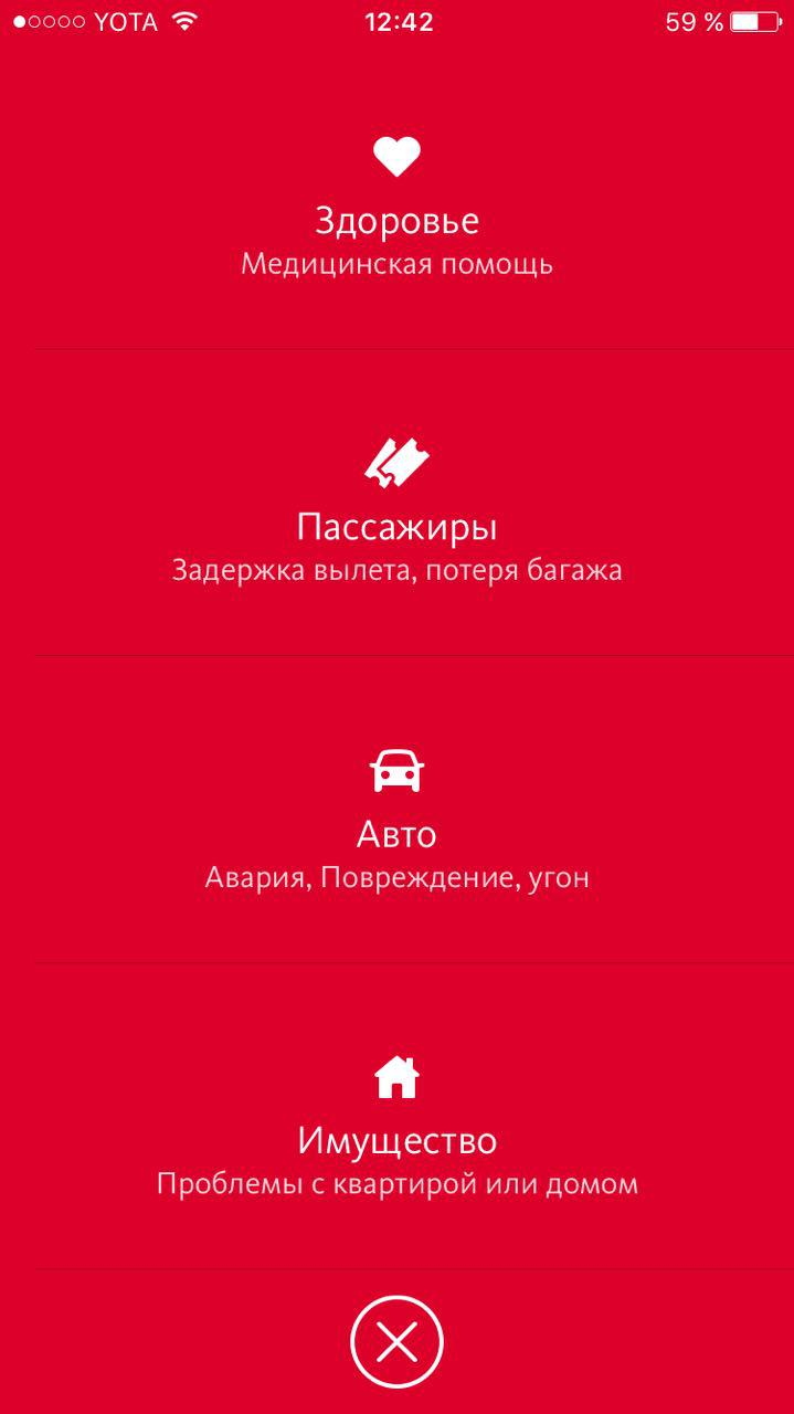 Alfa insurance mobile — the best helper in an emergency situation on your iPhone
