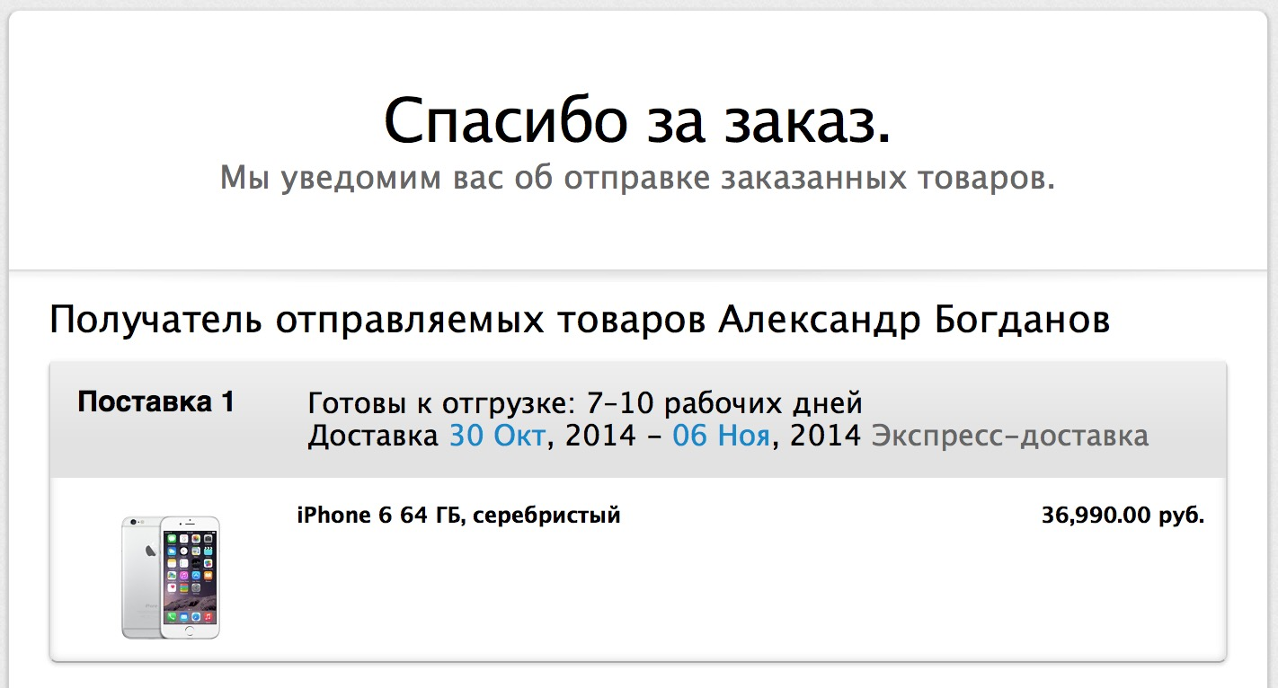 iPhone 6 is almost impossible to get in Russia