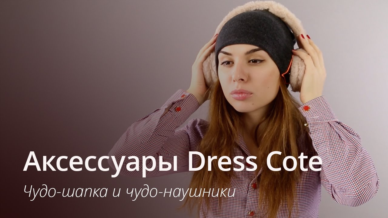 "Get ready for winter with ""smart"" clothing and accessories Dress Cote"