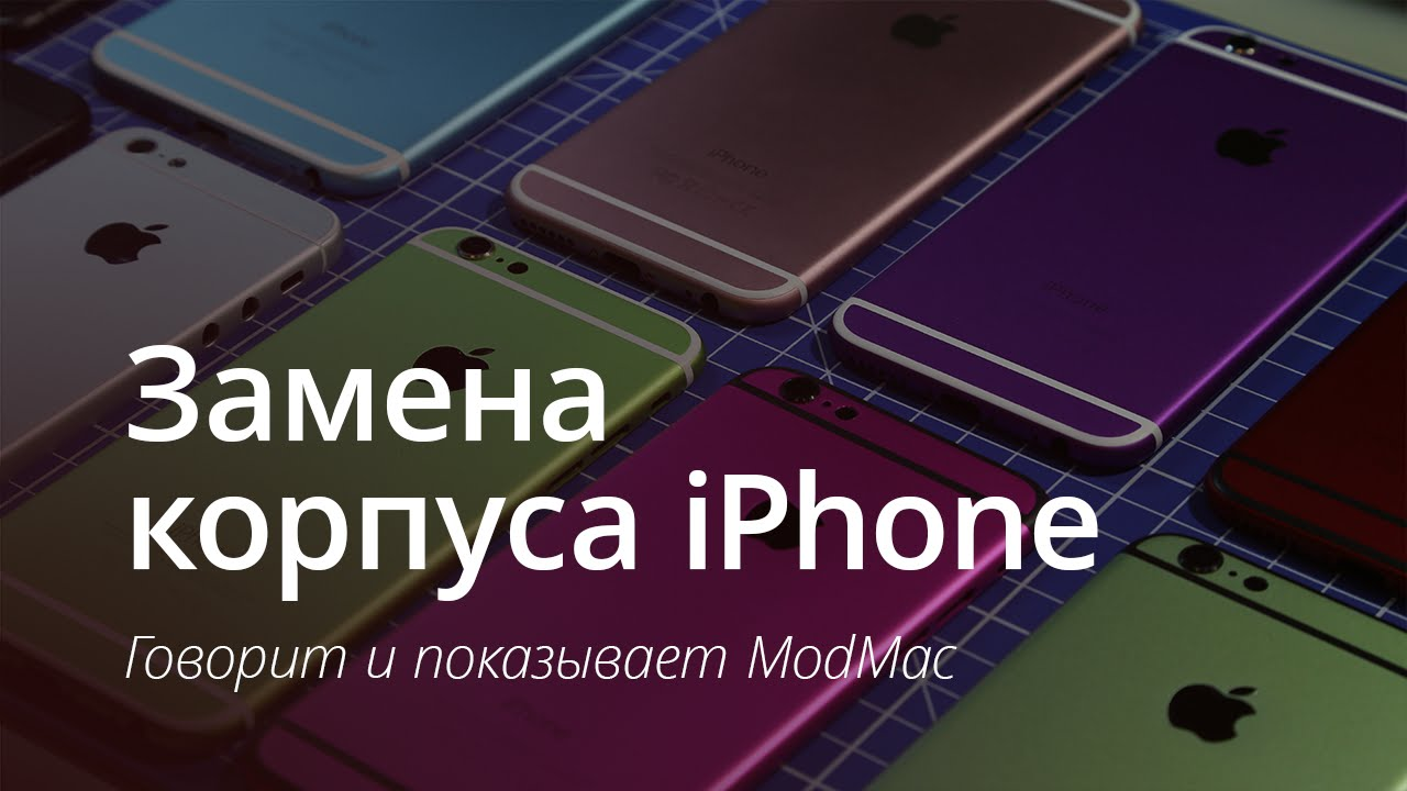 Video from ModMac: housing replacement iPhone