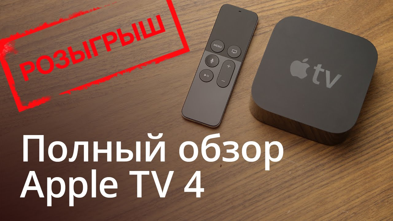 [VIDEO] Review Apple TV 4 + drawing