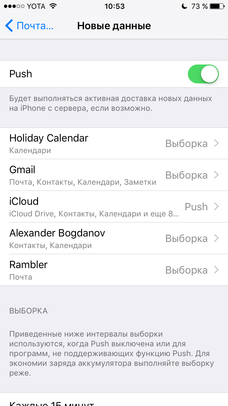 In iOS 9.2 noticed problems with the delivery of new messages