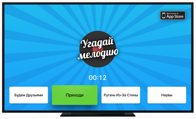 """""""Guess the melody"""" — a musical quiz is now available for Apple TV"""