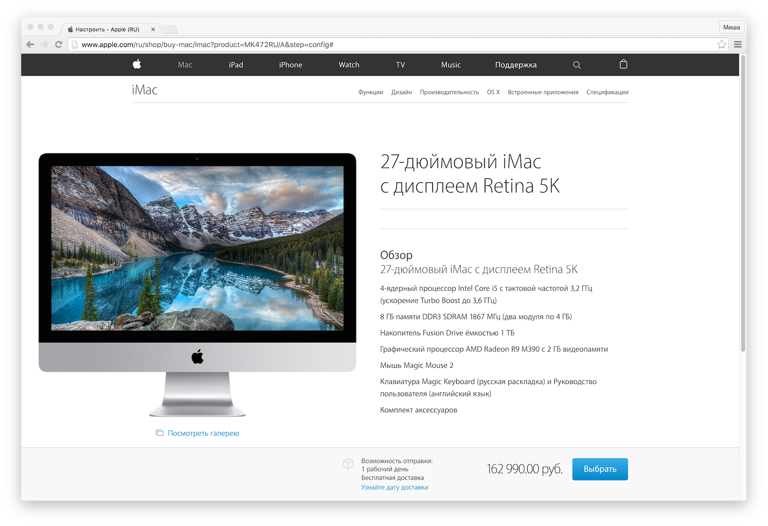 How not to deceive yourself when buying iMac