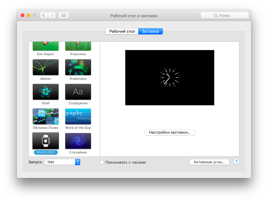 How to install Apple Watch face screensaver for your Mac