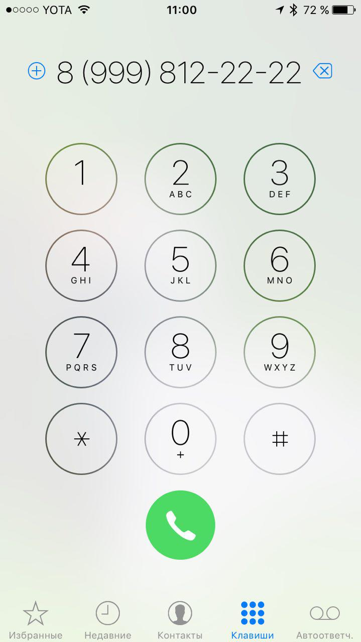 How to quickly call the last dialled number on iPhone
