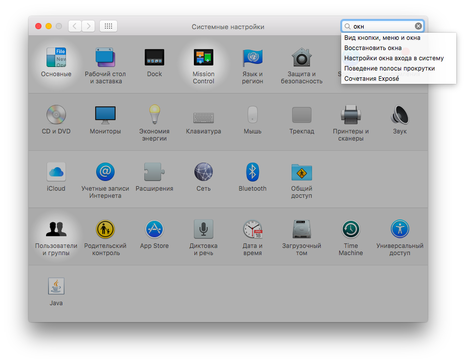 10 secrets of working with the system preferences on OS X
