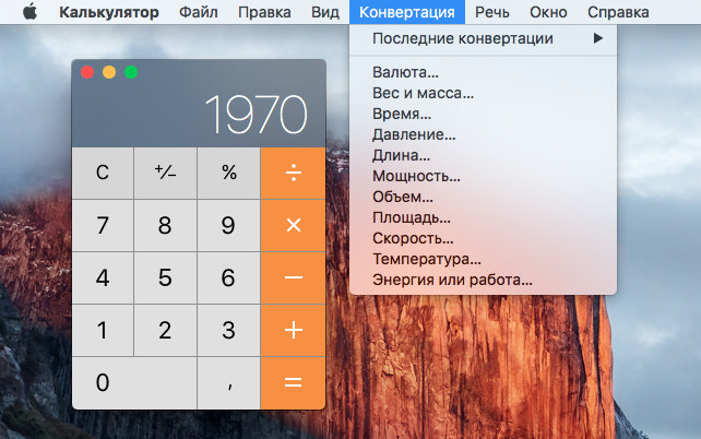 How to use Calculator on a Mac as Converter