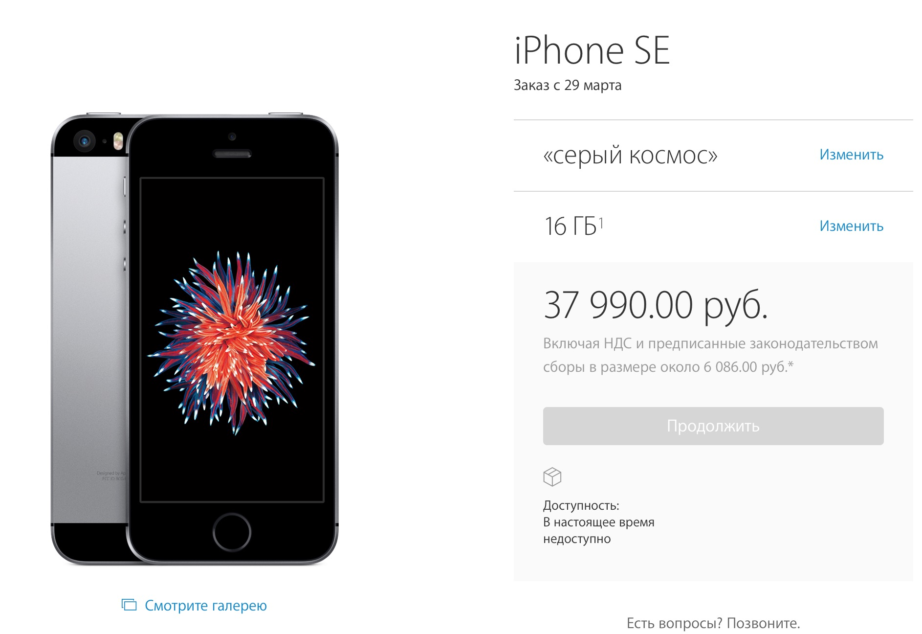 Why iPhone SE costs 38 thousand roubles?