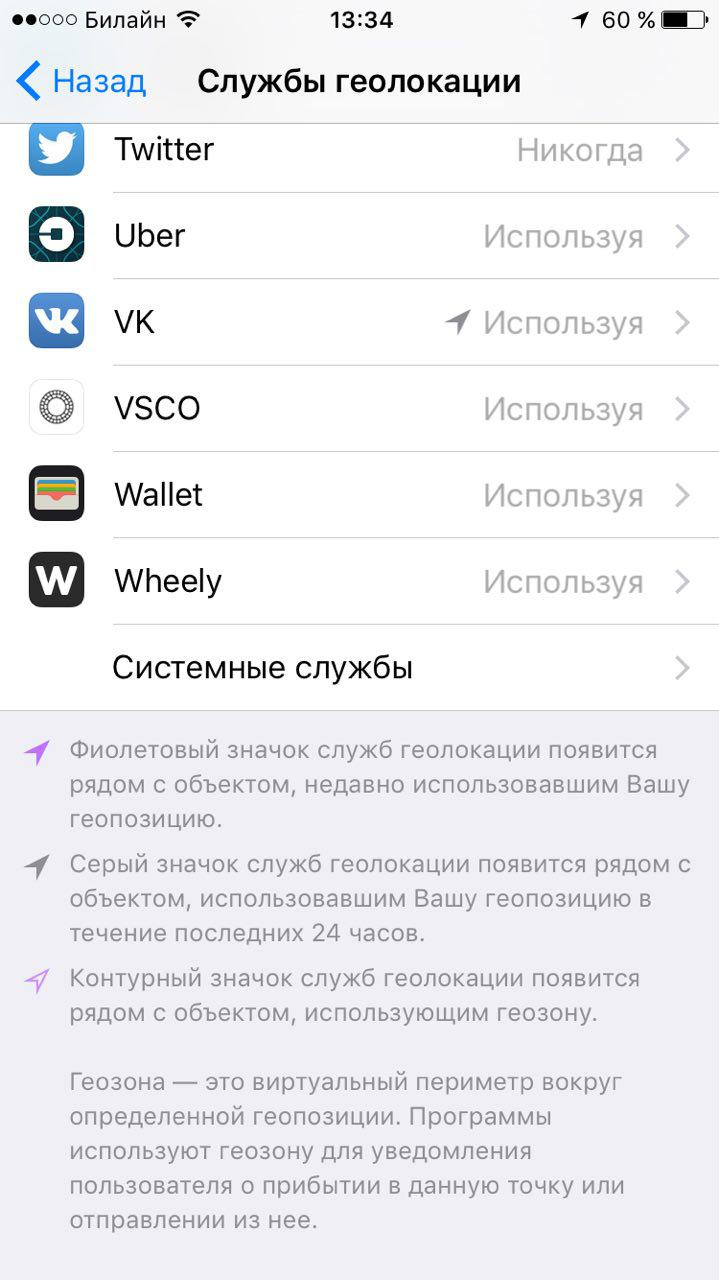 What should I do if I work Night Shift on iOS 9.3?