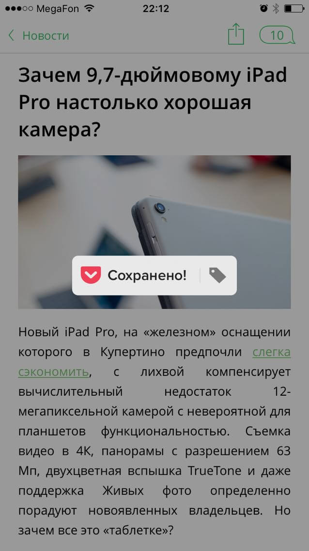 As not only to read but to listen to our articles with Pocket