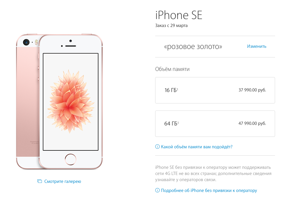 The SE pre-orders for the iPhone in Russia will start on March 29
