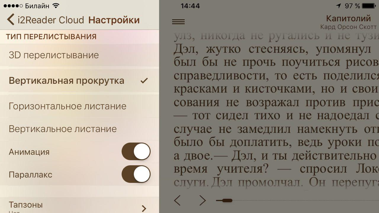 One of the best readers for iPhone and iPad