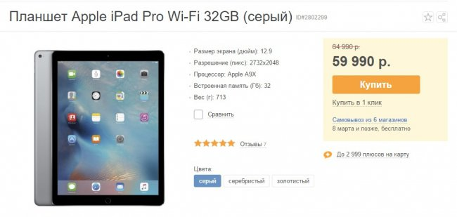 iPad Pro suddenly became cheaper in Russia