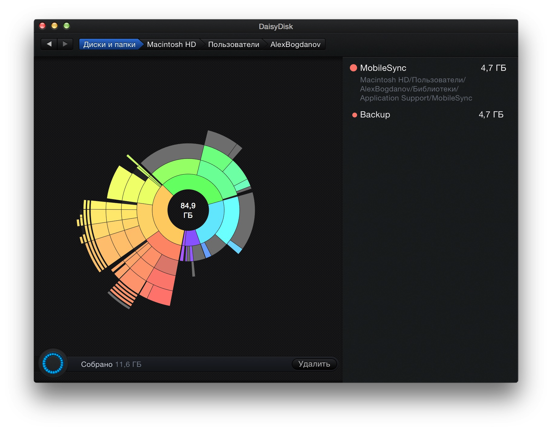 DaisyDisk — for those who keep your Mac clean