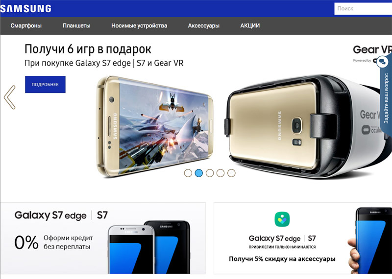 Samsung three years after Apple launched its online store in Russia