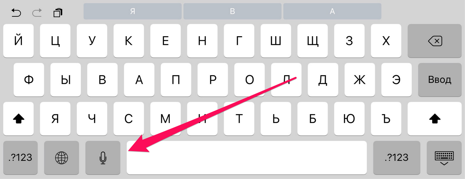 Get rid of the microphone button on the iOS keyboard