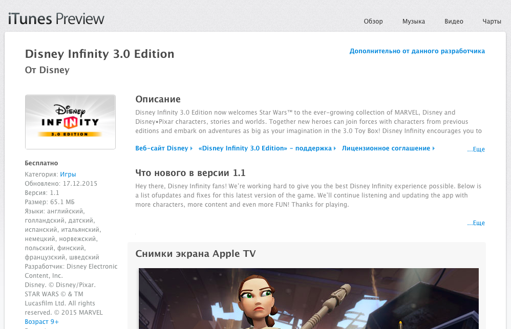 Apps for Apple TV get links and the ability to preview in the browser