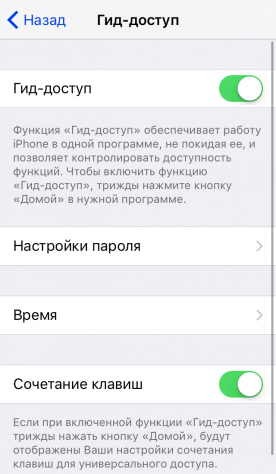 [iOS] Hide personal information from prying eyes