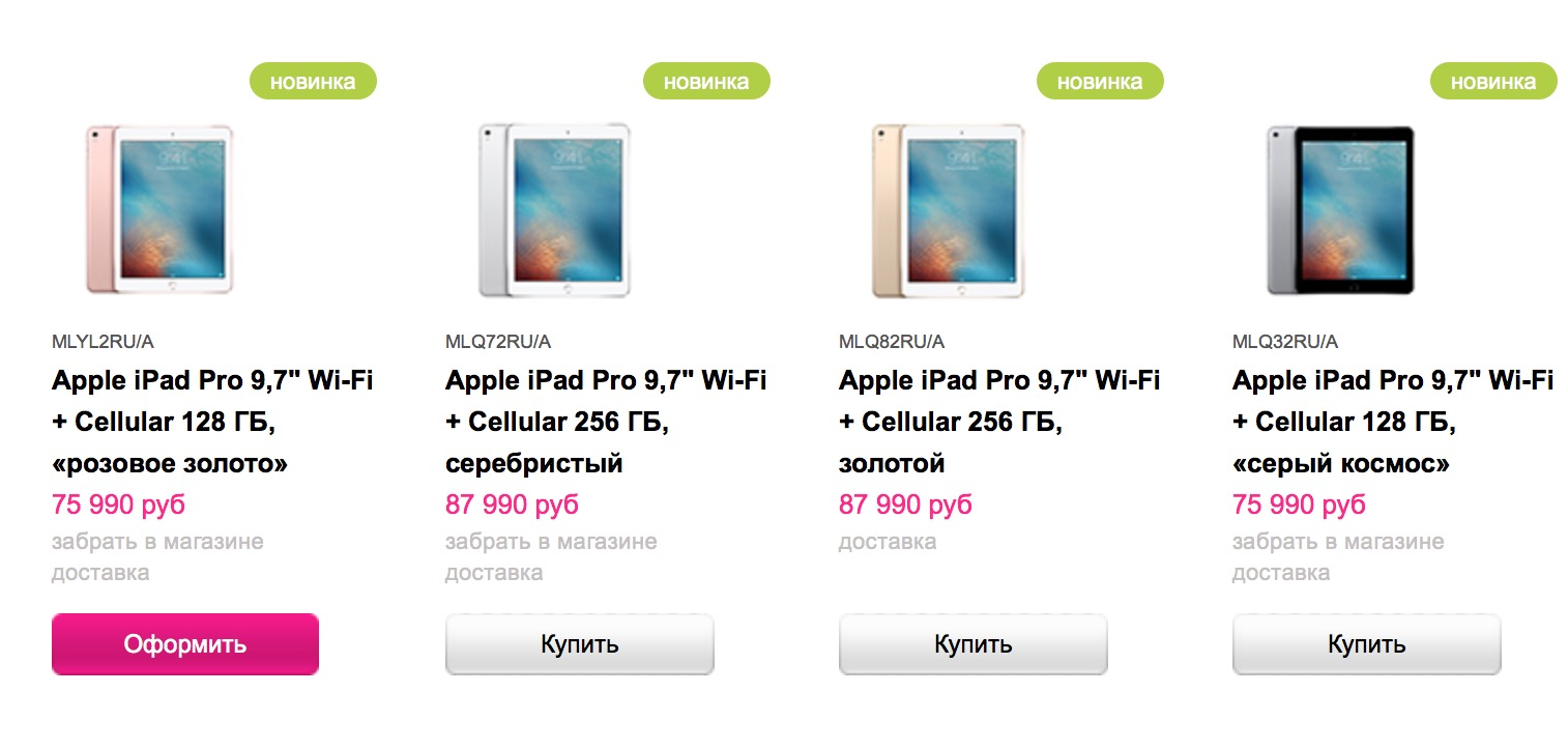 To purchase a new iPad Pro in Russia without problems