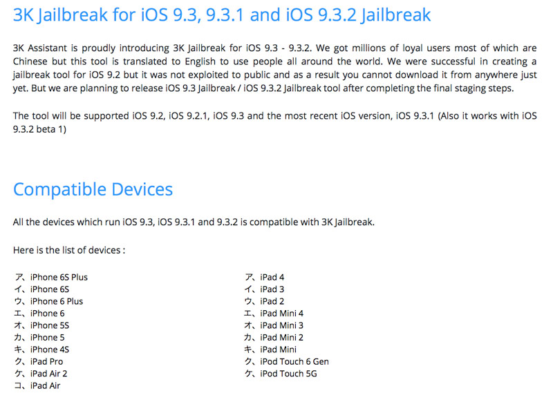 Jailbreak for iOS 9 3 1 and 9 3 2 from 3K iOS Jailbreak may be