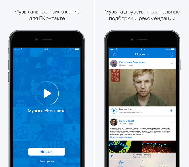 "Users of iOS devices became available first app with legal music from ""Vkontakte"""