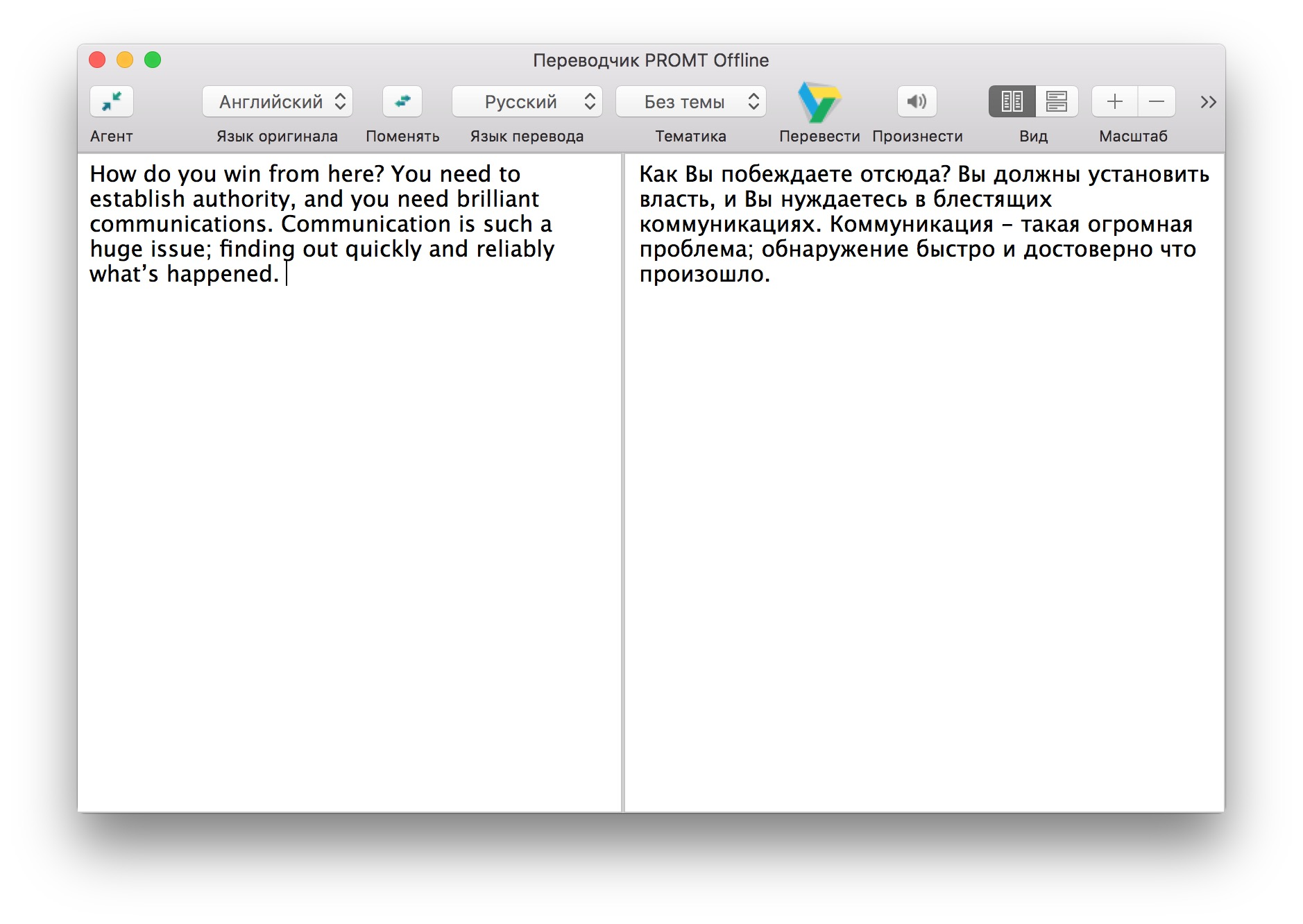 One of the best translators for your Mac