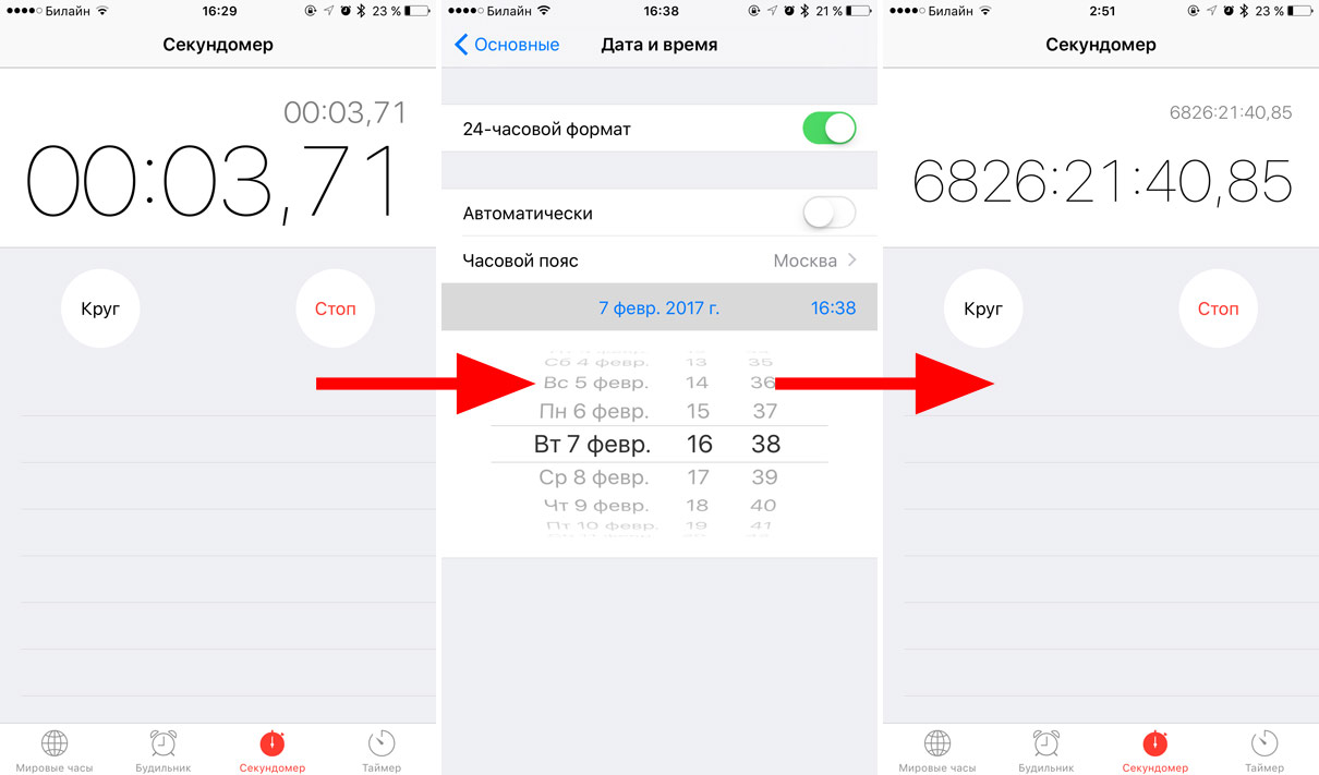 Users found a bug in the Clock app in iOS 9.3.2