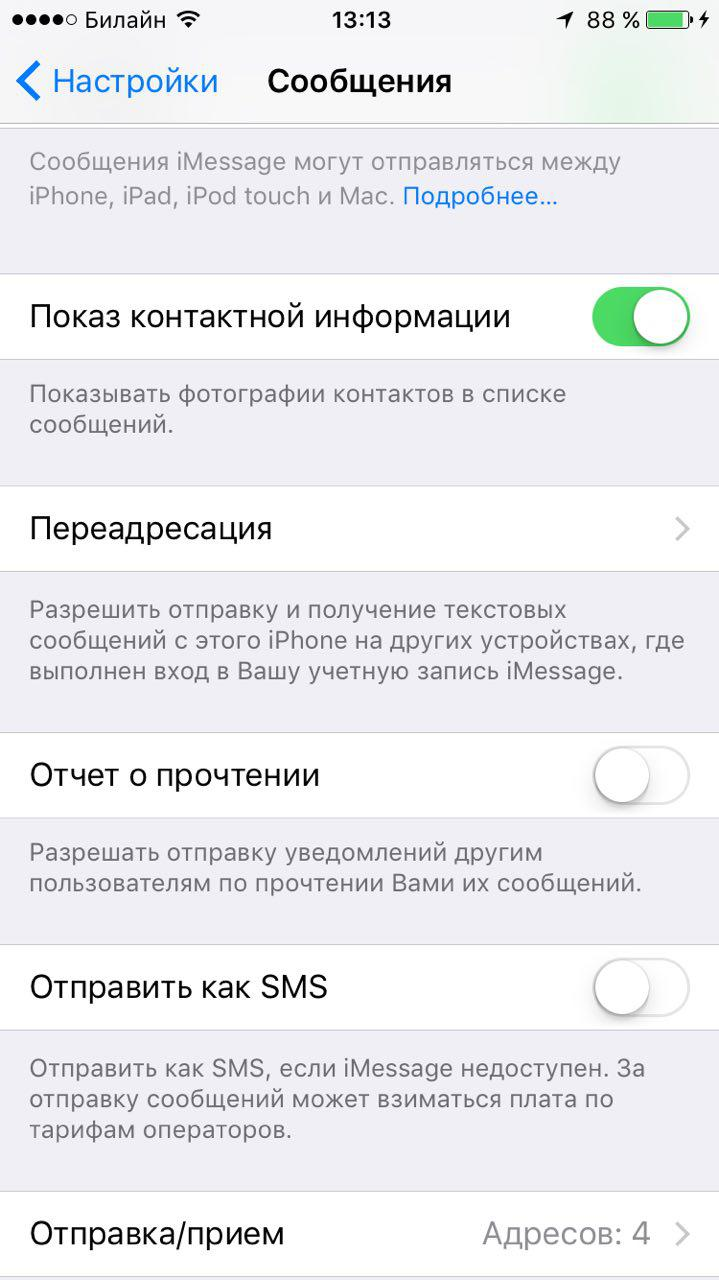 What to do if iPhone will not send SMS?