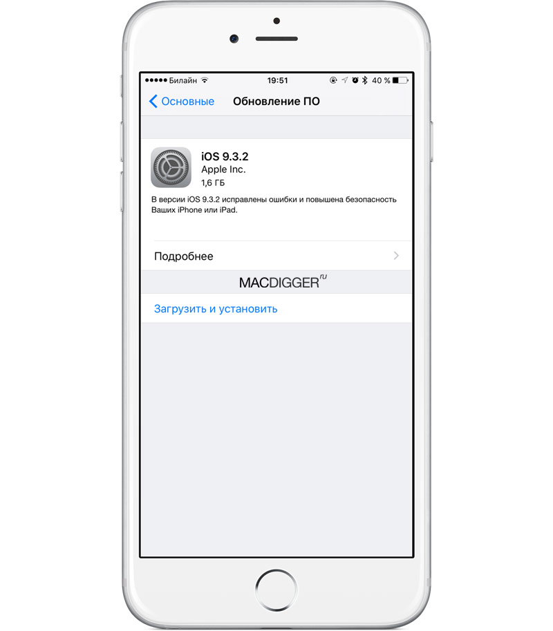 Apple has released iOS 9.3.2 for iPhone, iPad and iPod touch [links]