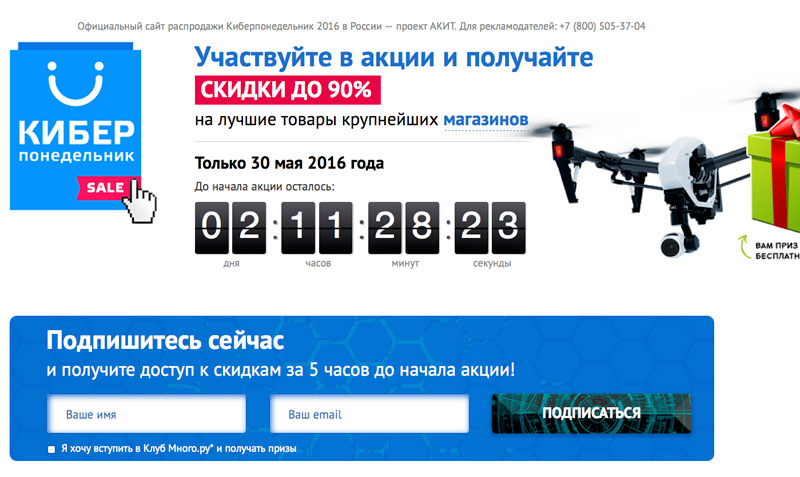 "Discounts up to 90%: may 30th in Russia will pass the all-Russian online-sale ""Cyberpowerinc"""