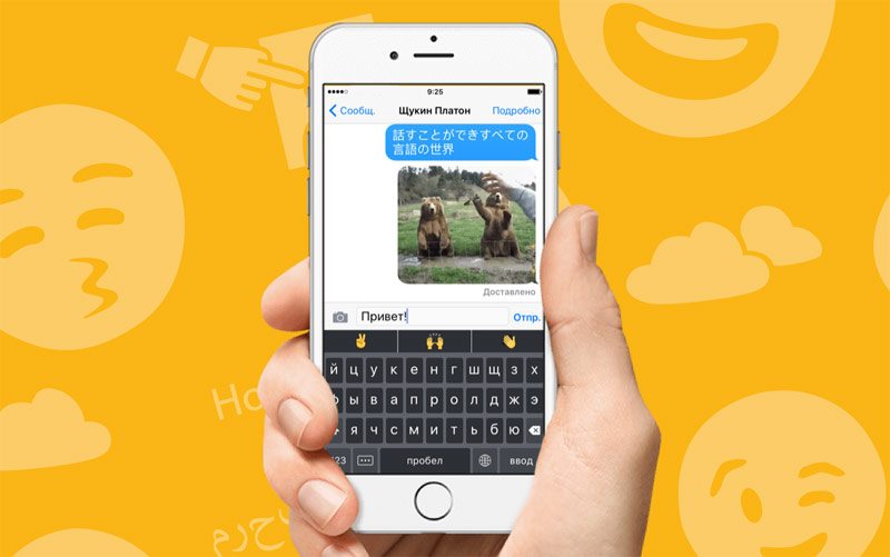 Yandex has updated the Yandex.Keyboard for iPhone and released a version for Android