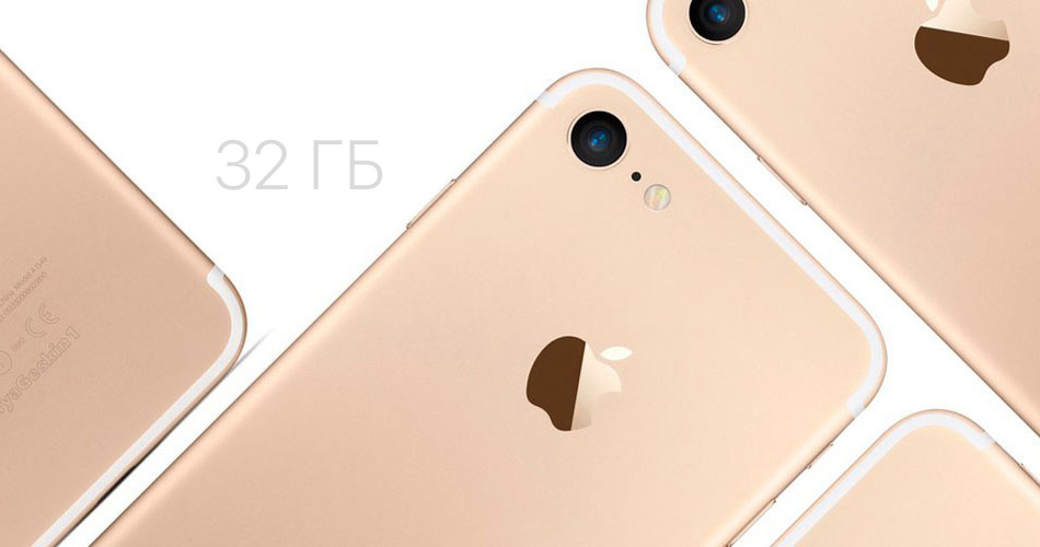 Media: the iPhone 7 will receive 32 GB of memory in the minimum configuration
