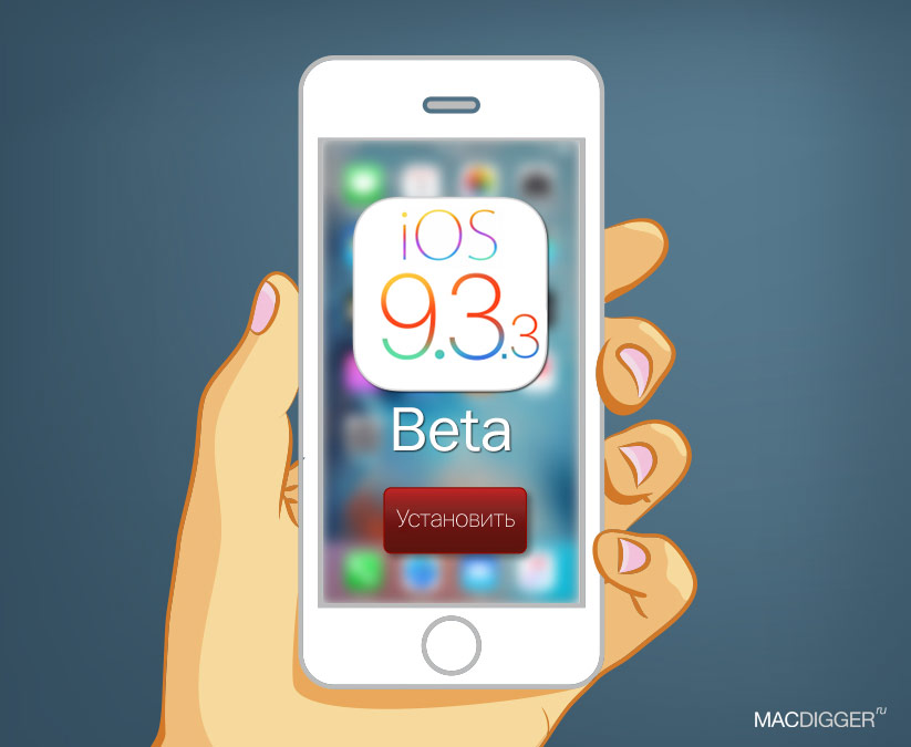 Apple has released iOS 9.3.3 beta 1 for iPhone, iPad and iPod touch